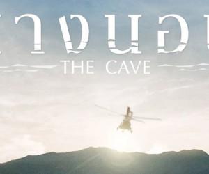 "Premiera filmu ""The Cave"" coraz bliżej"